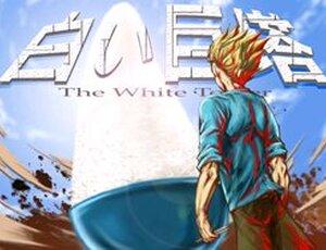 白い巨塔 Game Screen Shot