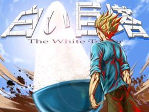 白い巨塔 Game Screen Shots