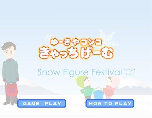 ゆーきやコンコきゃっちげーむ Game Screen Shot1