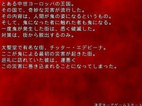 鬼ごっこ・オブ・ザ・デッド Game Screen Shot4
