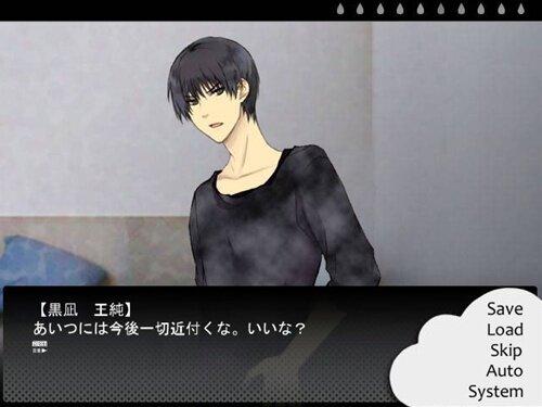 ブラインド プリズム ~Rainy Season体験版~ Game Screen Shot