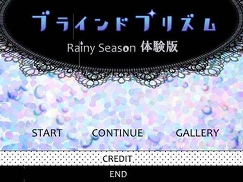 ブラインド プリズム ~Rainy Season体験版~ Game Screen Shot2