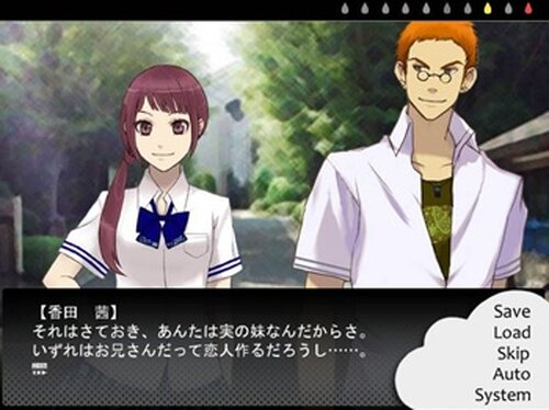 ブラインド プリズム ~Rainy Season体験版~ Game Screen Shot3