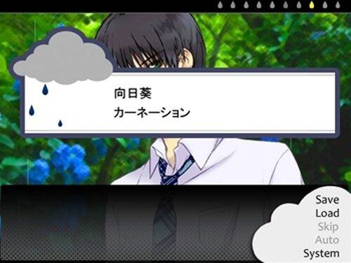 ブラインド プリズム ~Rainy Season体験版~ Game Screen Shot5