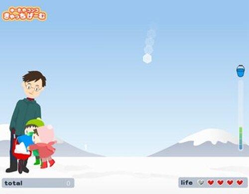 ゆーきやコンコきゃっちげーむ Game Screen Shot4
