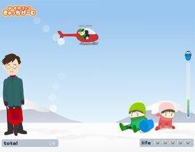 ゆーきやコンコきゃっちげーむ Game Screen Shot5