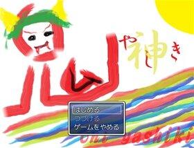 鬼やしき Game Screen Shot2
