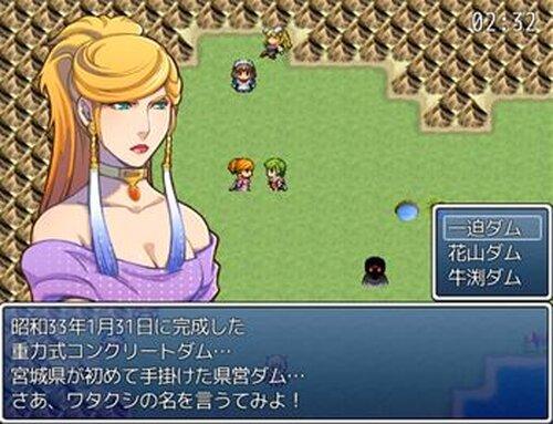ミヤギダム・ハーツ Game Screen Shot2