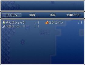 ミヤギダム・ハーツ Game Screen Shot4