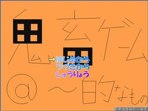 鬼畜ゲーム@~的なもの Game Screen Shot2