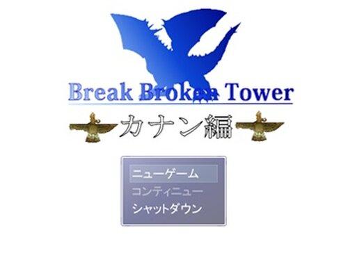 Break Broken Tower(カナン編) Game Screen Shots