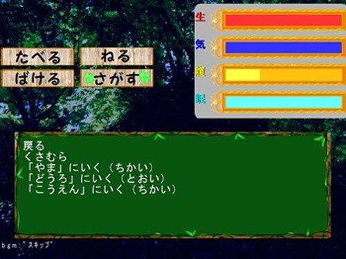 ぼくわたぬき。 Game Screen Shot2