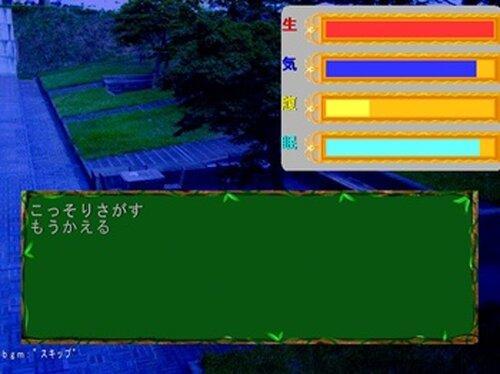 ぼくわたぬき。 Game Screen Shot3