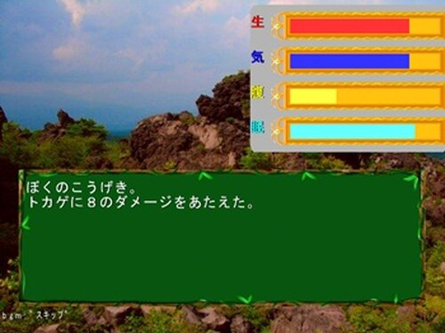 ぼくわたぬき。 Game Screen Shot4