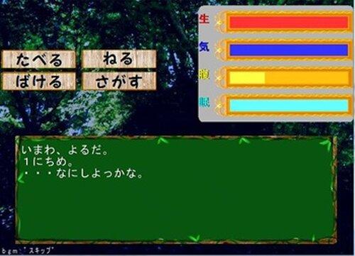 ぼくわたぬき。 Game Screen Shots