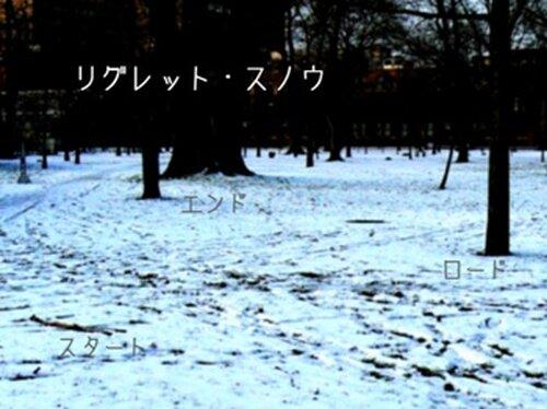 リグレット・スノウ Game Screen Shot2