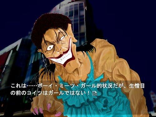 くちさけおかま Game Screen Shot1