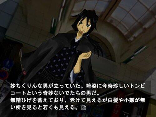 くちさけおかま Game Screen Shot4