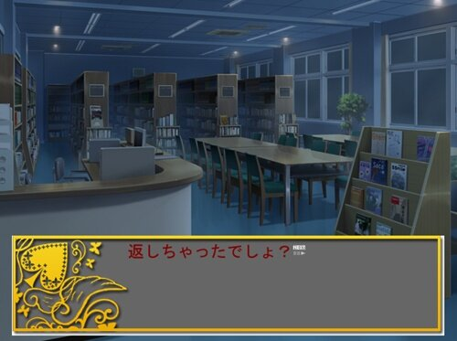 幻影図書館 体験版 Game Screen Shot1