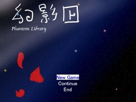 幻影図書館 体験版 Game Screen Shot2