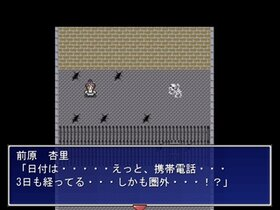 約束の檻 Game Screen Shot3