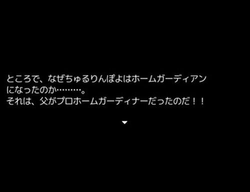*ちゅるりんぽよの自宅大捜査線* Game Screen Shot4