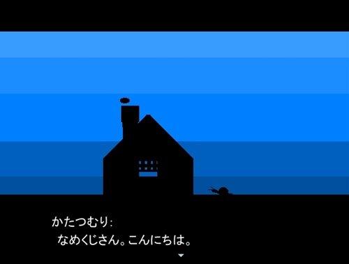 蜘蛛となめくじと狸 Game Screen Shot1