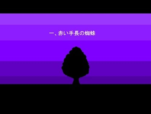 蜘蛛となめくじと狸 Game Screen Shot3