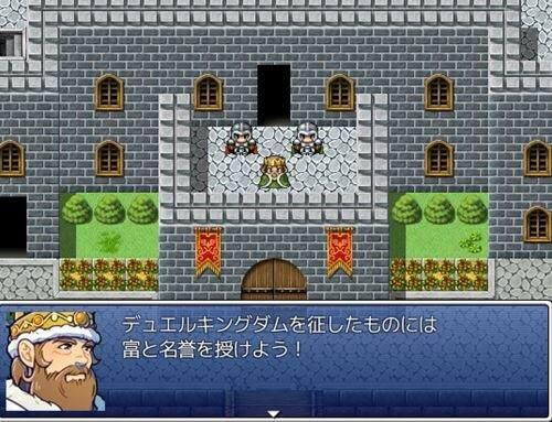 デュエルキングダム(同梱版) Game Screen Shot1