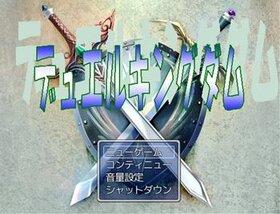 デュエルキングダム(同梱版) Game Screen Shot2