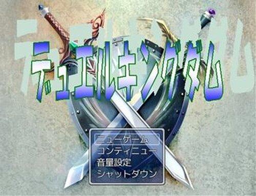 デュエルキングダム(通常版) Game Screen Shot2