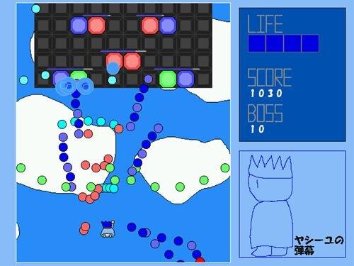ヤシーユの弾幕 Game Screen Shot1