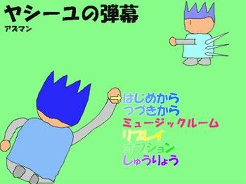 ヤシーユの弾幕 Game Screen Shot2