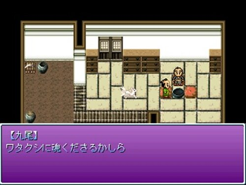 夜狐の来夢 Game Screen Shot2