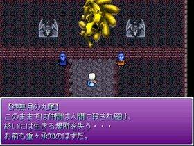 夜狐の来夢 Game Screen Shot3