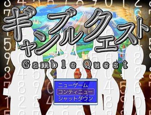 ギャンブルクエスト 完全版 Game Screen Shots