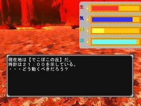 おれわたぬき。 Game Screen Shot4