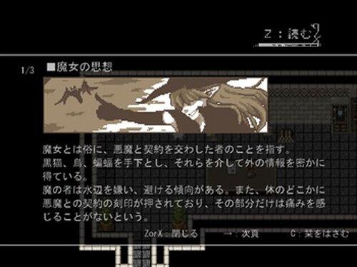 31日の彼 Game Screen Shot2