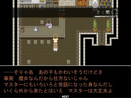 31日の彼 Game Screen Shot3