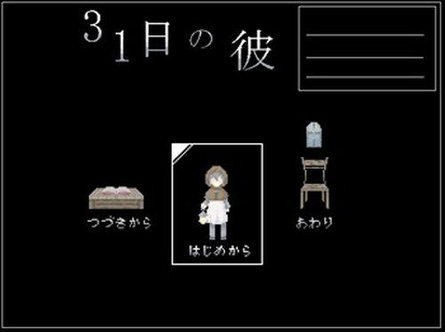 31日の彼 Game Screen Shots