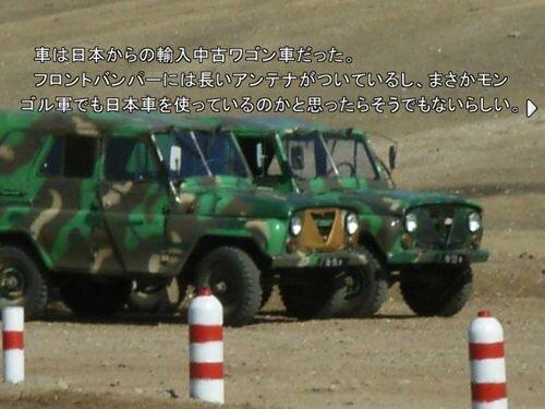 じぃやのタローヤマ タローのモンゴル遊牧民体験旅行記 Game Screen Shot1