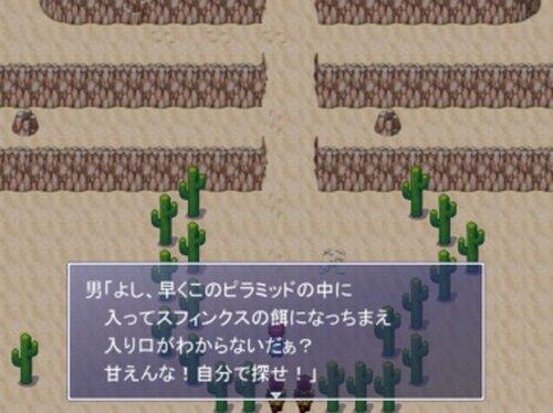 スフィンクスの生け贄 Game Screen Shot2