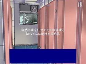 あたしはおトイレちゃんの水を流す部分にデコをぶつけて死にかけたのっ!~萌えバージョン~ Game Screen Shot4