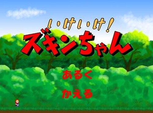 いけいけ!ズキンちゃん Game Screen Shot2