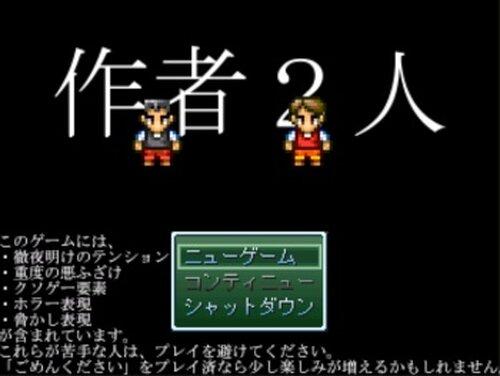 作者2人 Game Screen Shots