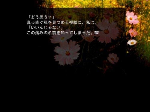 コスモス Game Screen Shot1
