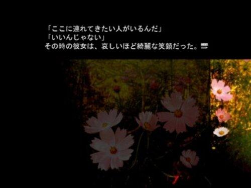 コスモス Game Screen Shots