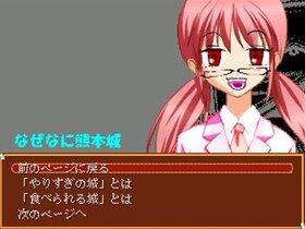 RPG風法律にうもん!外伝~とらのあな~ Game Screen Shot5