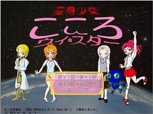 変身少女こころウイスター03 Game Screen Shot2