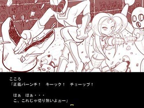 変身少女こころウイスター03 Game Screen Shot4